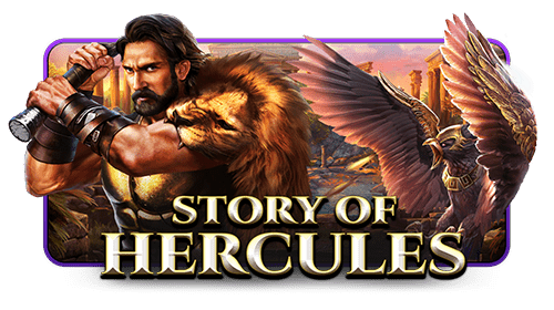 Story of hercules web icon deployed 01